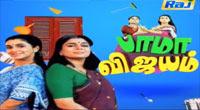 bama Bhama Vijayam Episode 03