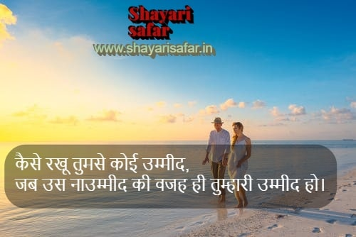 Two Line Hind Shayari