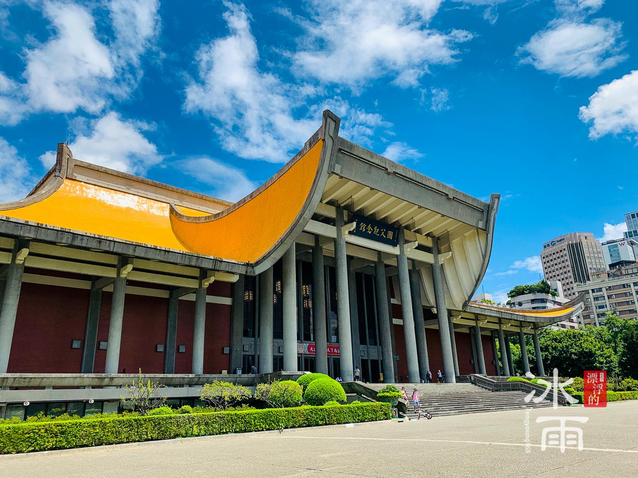 國父紀念館|建築物外觀