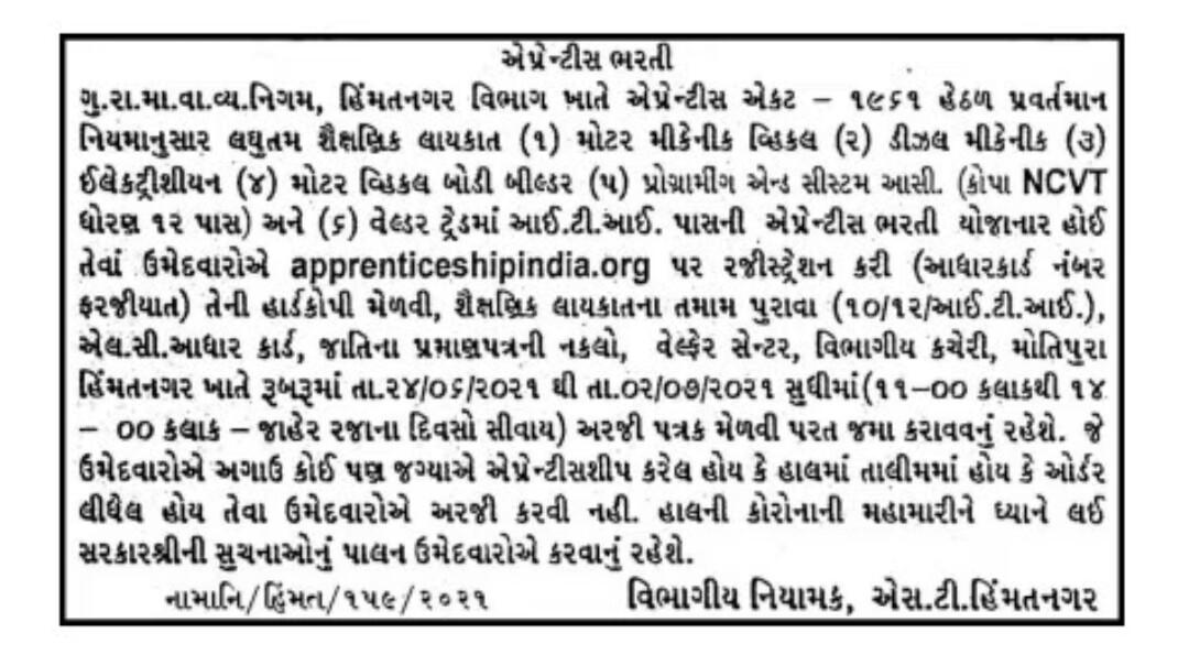 GSRTC Himmatnagar Apprentice Recruitment 2021