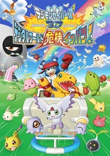 Digimon Savers 3D: Digital World Kiki Ippatsu! MP4 Subtitle Indonesia