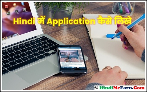 Hindi Me Application कैसे लिखे