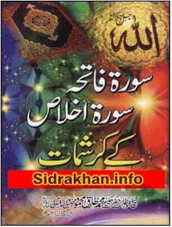 surah-fateha-surah-ikhlas-ke-karishmat