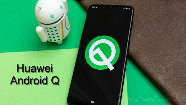 http://www.rftsite.com/2019/06/huawei-android-q.html