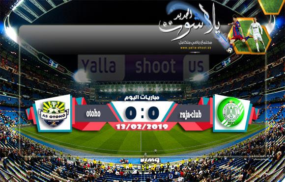 اهداف مباراة الرجاء الرياضي وأوثو دويو اليوم 13-02-2019 كأس الكونفيدرالية الأفريقية