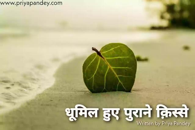 धूमिल हुए पुराने क़िस्से Hindi Thoughts Written By Priya Pandey