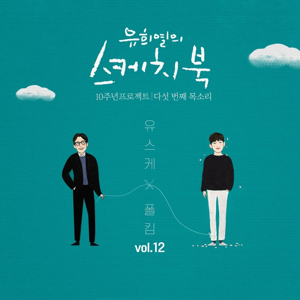 """Paul Kim – Ending Scene (from """"You Hee yul's Sketchbook 10th Anniversary Project : 5th Voice 'Sketchbook X Paul Kim', Vol. 11"""") – Single"""