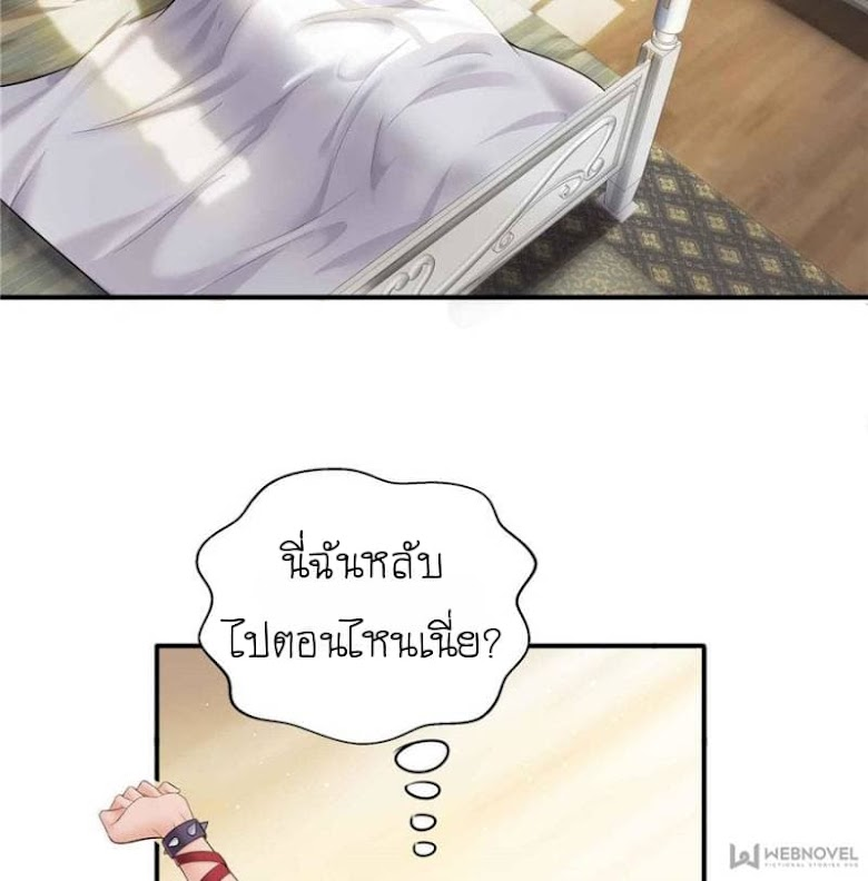 Perfect Secret Love: The Bad New Wife is a Little Sweet - หน้า 63