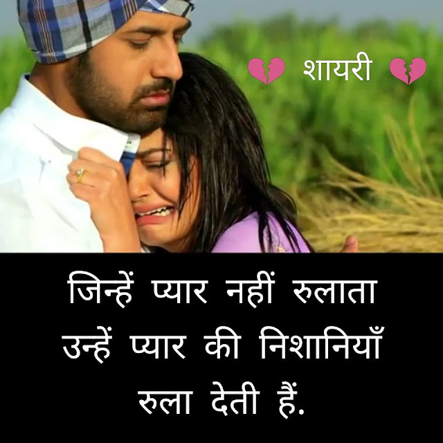 Sad Shayari Dp in Hindi