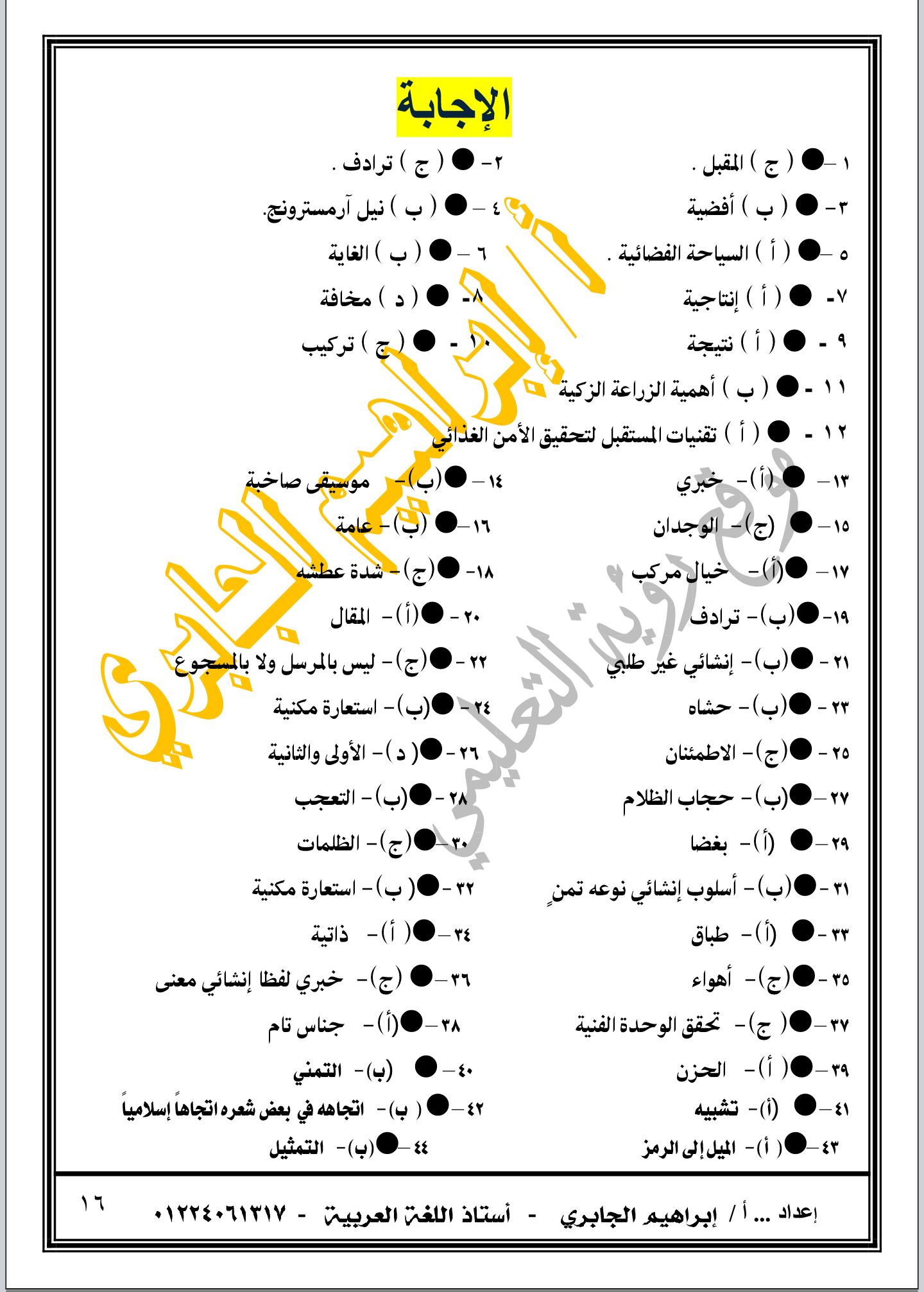 امتحان لغة عربية شامل للثانوية العامة نظام جديد 2021.. 70 سؤالا بالإجابات النموذجية Screenshot_%25D9%25A2%25D9%25A0%25D9%25A2%25D9%25A1-%25D9%25A0%25D9%25A4-%25D9%25A1%25D9%25A5-%25D9%25A0%25D9%25A1-%25D9%25A4%25D9%25A2-%25D9%25A0%25D9%25A5-1