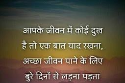 Best motivational quotes in Hindi। जीवन को बदल देने वाले विचार।