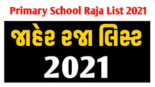 Primary School Raja List 2021