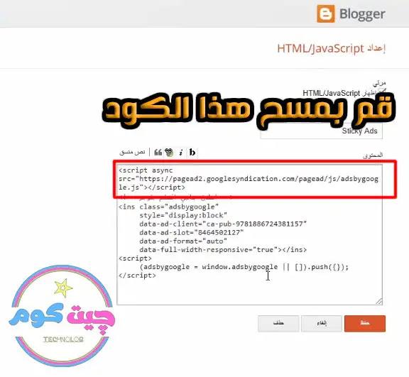 اصلاح سرعة المدونة و تقليل حجم اكواد الجافا سكربت (blogger)