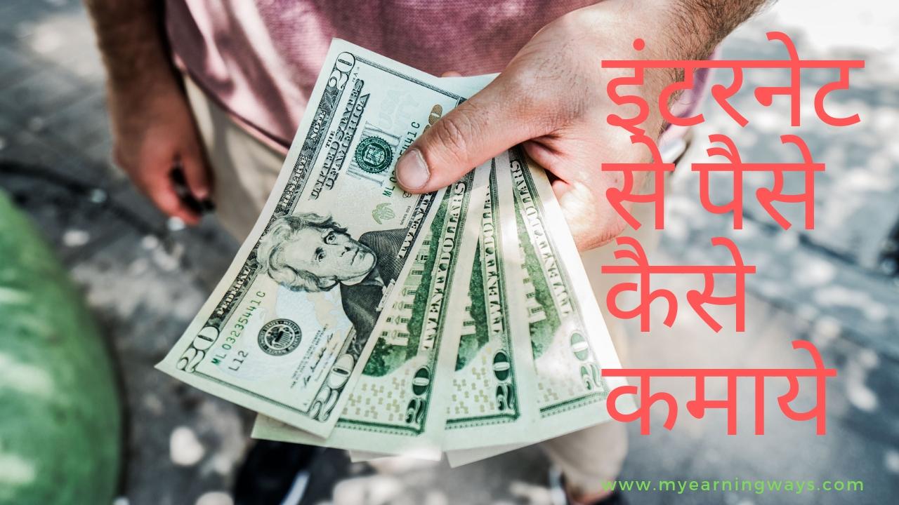 How To Make Money Online  HINDI इंटरनेट से घर बेठे पैसे कैसे कमा सकते है