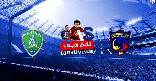 مشاهدة مباراة الحزم والفتح بث مباشر اليوم 2020/08/24 الدوري السعودي