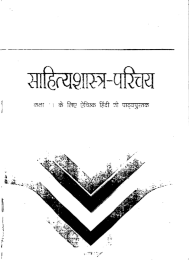 Introduction-Literature-For-UPSC-Exam-Hindi-PDF-Book
