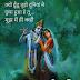 राधा कृष्ण के चित्रों के साथ शुभ रात्रि की शुभकामनाएं साझा करें share chat good night wish status  with images of Radha Krishna