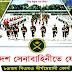 Bangladesh Army new job circular 2019 in October  / www.newjobbd.com
