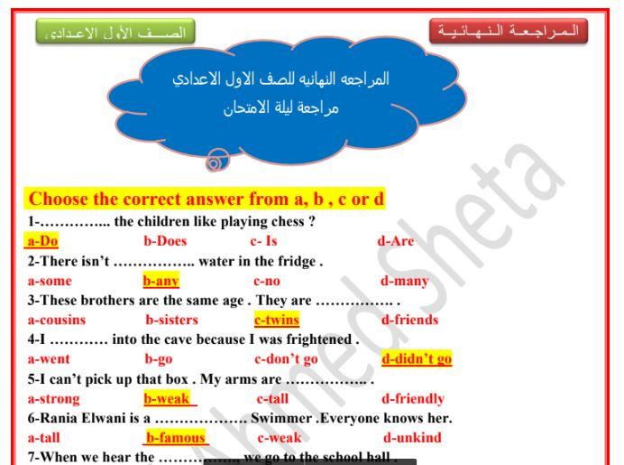 مراجعة ليلة امتحان لغة انجليزية بالاجابات للصف الاول الاعدادى الترم الأول2021