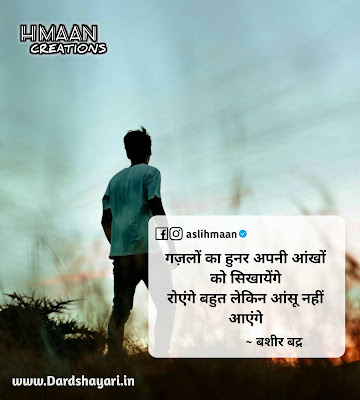 Dard Shayari, bewafa shayari, sad love quotes images, positive quotes, painful Shayari hindi, dhoka shayari Hindi, yaad Quotes hindi, sad bhari shayari in Hindi, rona shayari, sad sms in hindi