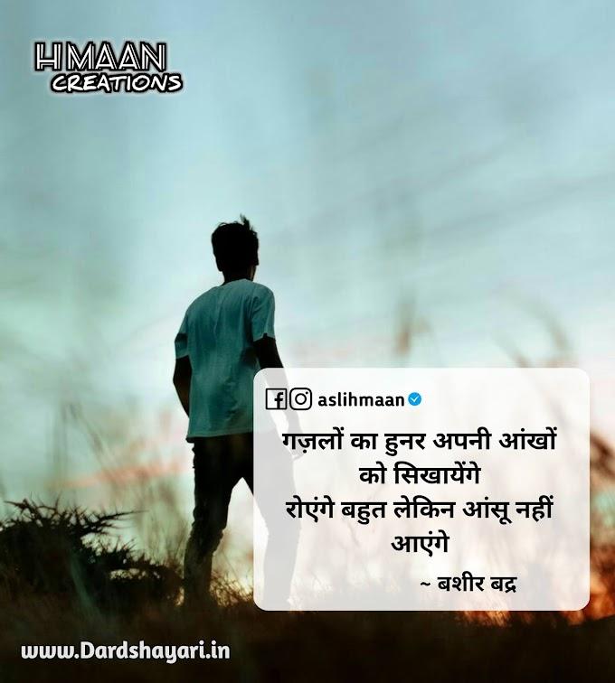 Royenge Bahut Lekin Aansu Nhi Ayenge | Sad Hindi Quotes Images In Hindi