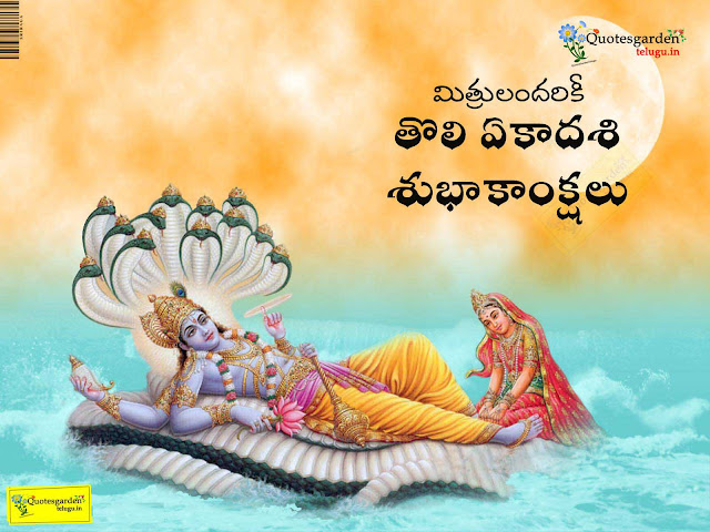 Toli Ekadashi quotes Greetings wishes wallpapers images pictures in telugu