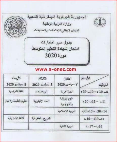 تحميل برنامج امتحان شهادة التعليم المتوسط 2020 - bem