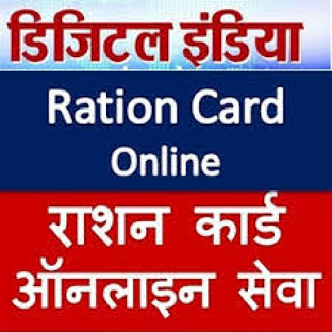 Online+Ration+Card