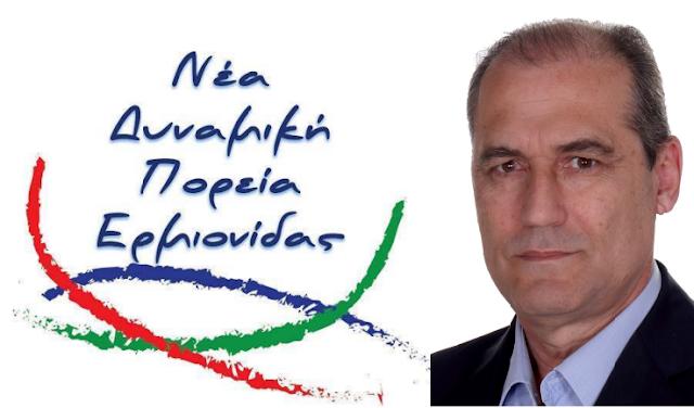 Τάσος Τόκας: Ελλιπής και διαδικαστικού χαρακτήρα η διαμόρφωση του τεχνικού προγράμματος του Δήμου Ερμιονίδας