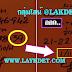 มาแล้ว...เลขเด็ดงวดนี้ 2-3ตัวตรงๆหวยทำมือสูตรคุณSunday งวดวันที่1/11/61