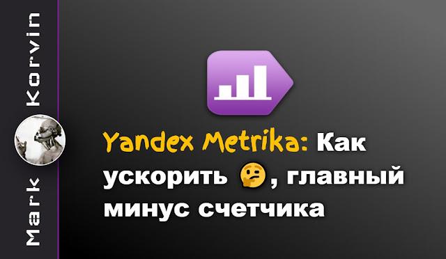 Яндекс метрика: установка и ускорение загрузки счетчика