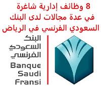 8 وظائف إدارية شاغرة في عدة مجالات لدى البنك السعودي الفرنسي في الرياض يعلن البنك السعودي الفرنسي, عن توفر 8 وظائف إدارية شاغرة في عدة مجالات, للعمل لديه في الرياض وذلك للوظائف التالية: 1- مدير مكتب إدارة المشاريع (وظيفتان) 2- مدير أول تحديث التطبيقات والعمليات 3- أخصائي دمج وإدارة البيانات 4- مسؤول أول إدارة تغيير النظام المصرفي الأساسي 5- مدير الخدمات الفنية (وظيفتان) 6- محلل الأعمال للتـقـدم لأيٍّ من الـوظـائـف أعـلاه اضـغـط عـلـى الـرابـط هنـا       اشترك الآن     أنشئ سيرتك الذاتية    شاهد أيضاً وظائف الرياض   وظائف جدة    وظائف الدمام      وظائف شركات    وظائف إدارية                           أعلن عن وظيفة جديدة من هنا لمشاهدة المزيد من الوظائف قم بالعودة إلى الصفحة الرئيسية قم أيضاً بالاطّلاع على المزيد من الوظائف مهندسين وتقنيين   محاسبة وإدارة أعمال وتسويق   التعليم والبرامج التعليمية   كافة التخصصات الطبية   محامون وقضاة ومستشارون قانونيون   مبرمجو كمبيوتر وجرافيك ورسامون   موظفين وإداريين   فنيي حرف وعمال     شاهد يومياً عبر موقعنا وظائف تسويق في الرياض وظائف شركات الرياض ابحث عن عمل في جدة وظائف المملكة وظائف للسعوديين في الرياض وظائف حكومية في السعودية اعلانات وظائف في السعودية وظائف اليوم في الرياض وظائف في السعودية للاجانب وظائف في السعودية جدة وظائف الرياض وظائف اليوم وظيفة كوم وظائف حكومية وظائف شركات توظيف السعودية