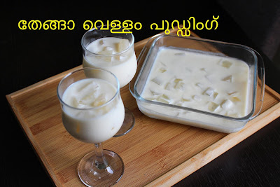 coconut water pudding recipes desserts recipes ayeshas kitchen puddings