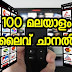 Download Mallu Tv Android App - 100 Malayalam Channels