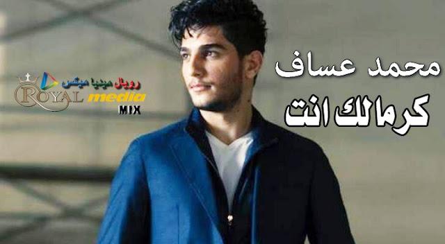 استماع وتحميل اغنية كرمالك انت عروس بيروت محمد عساف MP3