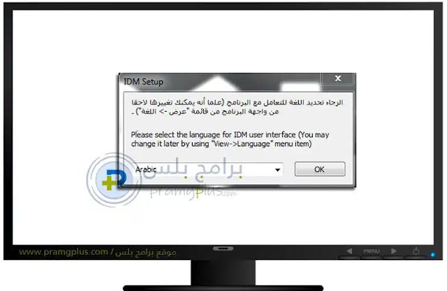 اختيار لغة برنامج انترنت داونلود مانجر