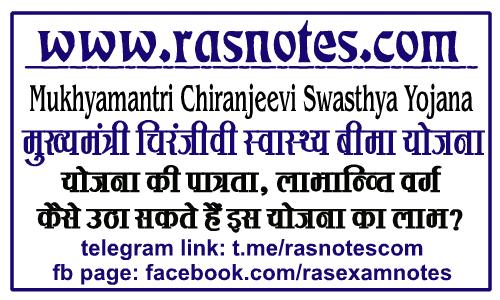 Mukhyamantri Chiranjeevi Swasthya Yojana