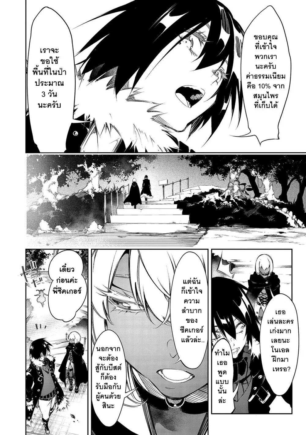 อ่านการ์ตูน Saikyou no Shien-shoku Wajutsushi Dearu Ore wa Sekai Saikyou Kuran o Shitagaeru ตอนที่ 12 หน้าที่ 23