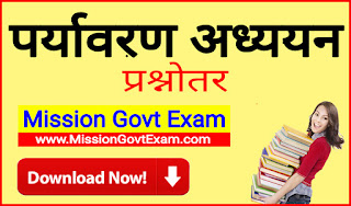 Environment Question PDF in hindi, environment question in hindi pdf