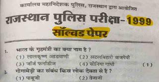 Lakshya Rajasthan Police Constable Book PDF