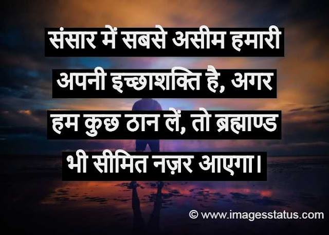 Best Status in Hindi