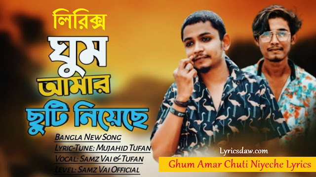 Ghum Amar Chuti Niyeche Lyrics