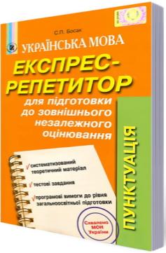 Босак С.П. Українська мова. Експрес-репетитор для підготовкидо зовнішнього незалежного оцінювання: Пунктуація