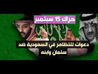 معهد واشنطن : حراك 15 سبتمبر هو ثورة مرتقبة في السعودية ! وهنالك تشابه بين محمد بن سلمان و جمال مبارك !