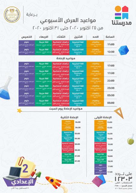 جدول قناة مدرستنا للصف الثاني الاعدادي 2021 - الاسبوع الثانى