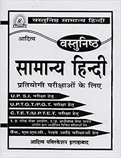 Aditya publication hindi grammar book free pdf