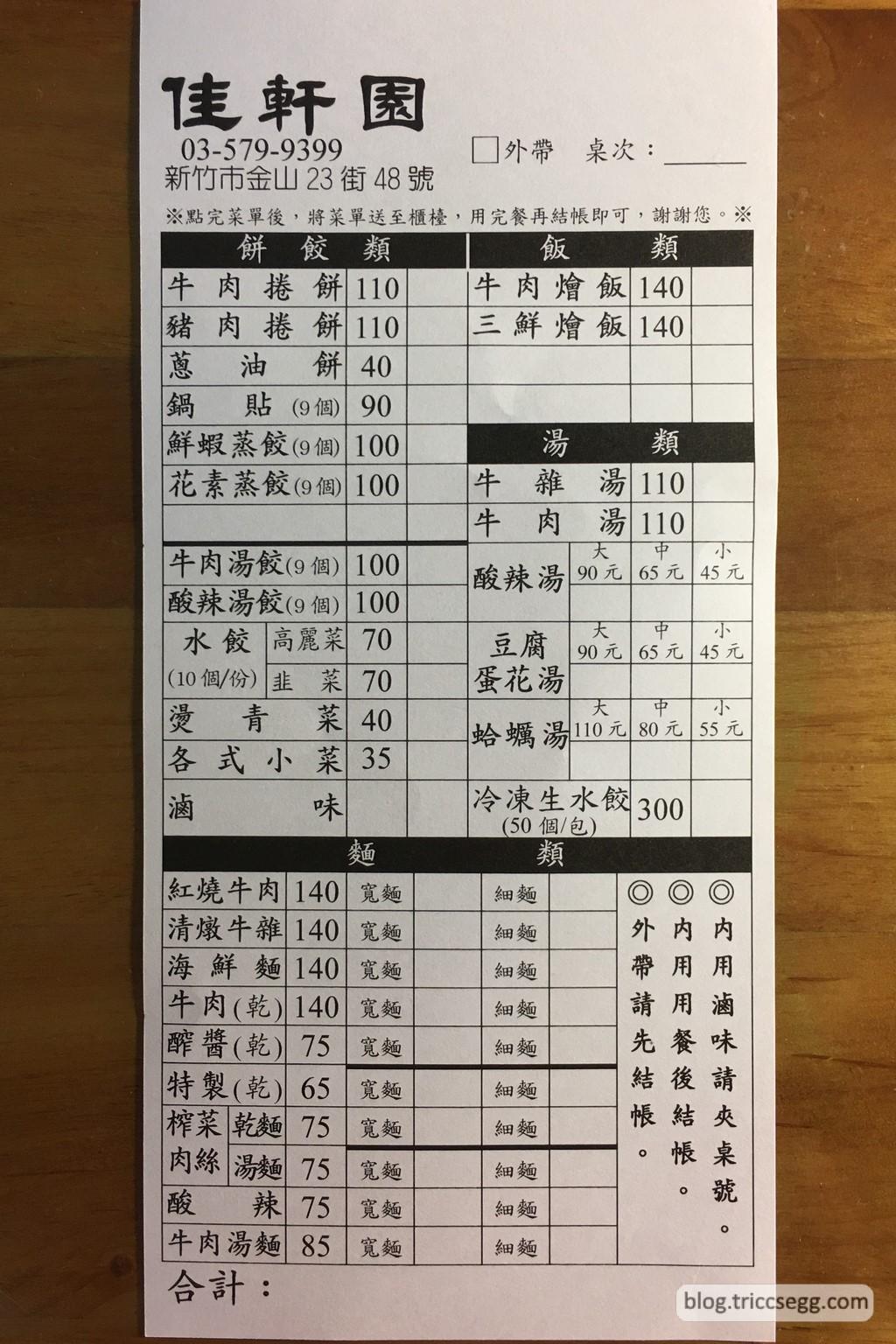 佳軒園菜單(1).jpg