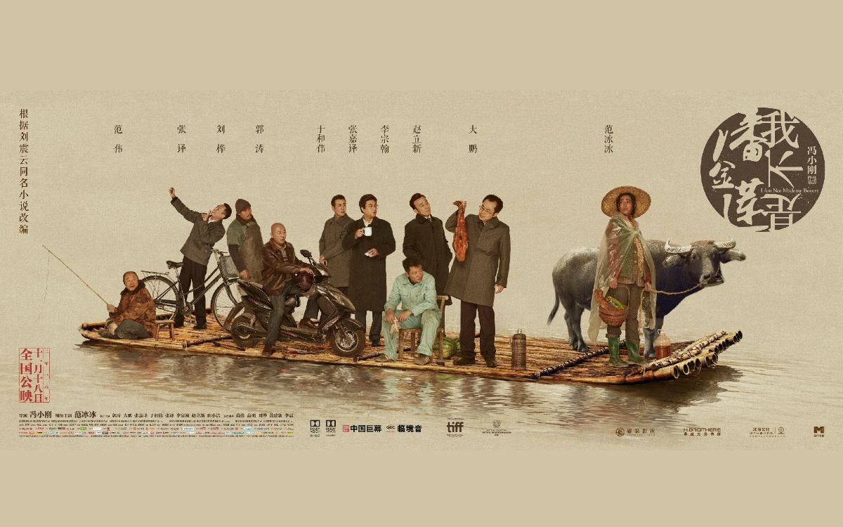 YO NO SOY MADAME BOVARY - Poster chino
