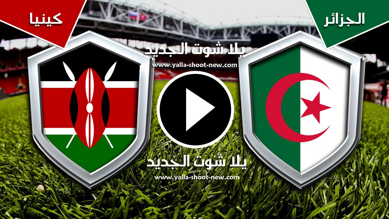 مباراة الجزائر وكينيا