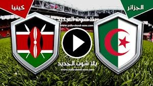 بداية جيده للجزائر في كأس الأمم الأفريقية بالفوز فى اول مباراة علي كينيا بهدفين